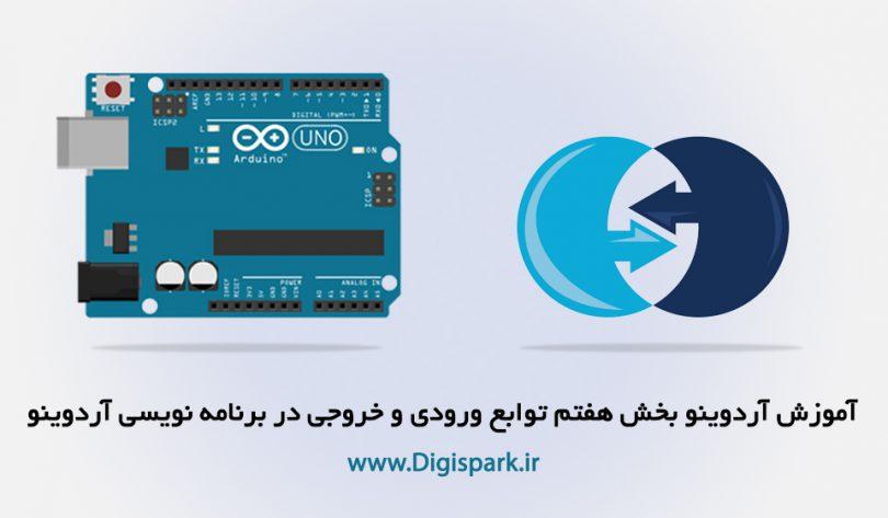 arduino-basic-tutorial-part-seven-input-and-output-Function-digispark