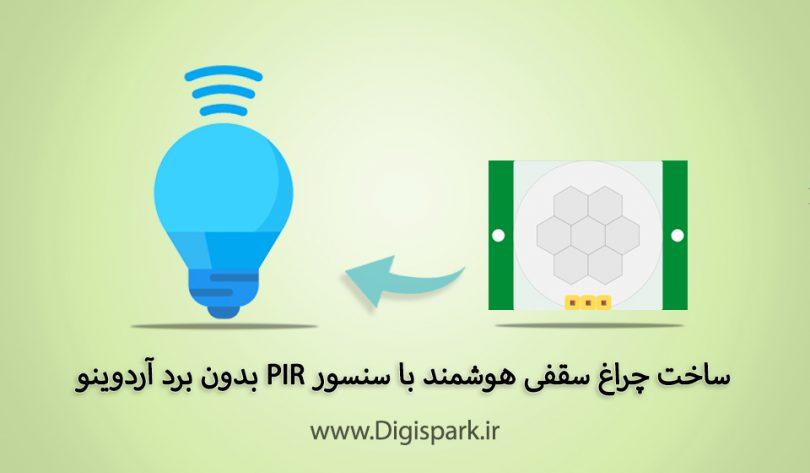 create-smart-light-with-pir-hc-sr501-and-relay-digispark