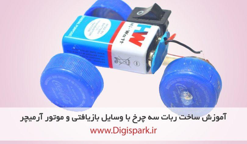 diy-3-wheel-robot-with-bottle-cap-and-dc-motor-digispark
