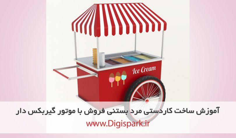 diy-ice-cream-carriage-robot-with-dc-motor-digispark