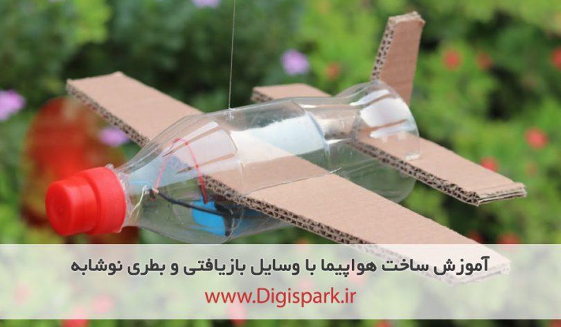diy-plane-with-plastic-bottle-and-dc-motor-digispark