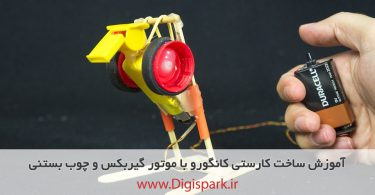 diy-robot-canguro-with-dc-motor-and-battery-digispark