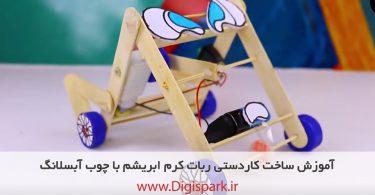 diy-robot-with-ice-cream-stick-digispark