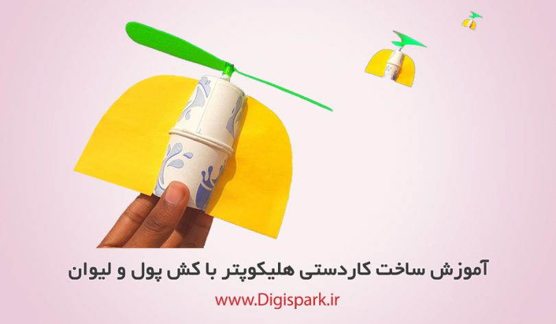 diy-small-helicopter-with-rubber-and-paper-cup-digispark