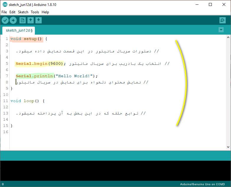 تست برنامه با void setup در نرم افزار آردوینو IDE - دیجی اسپارک