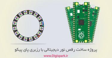 led-ring-light-dancer-with-raspberry-pi-pico-digispark