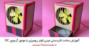 small-diy-mini-cooler-desk-fan-digispark