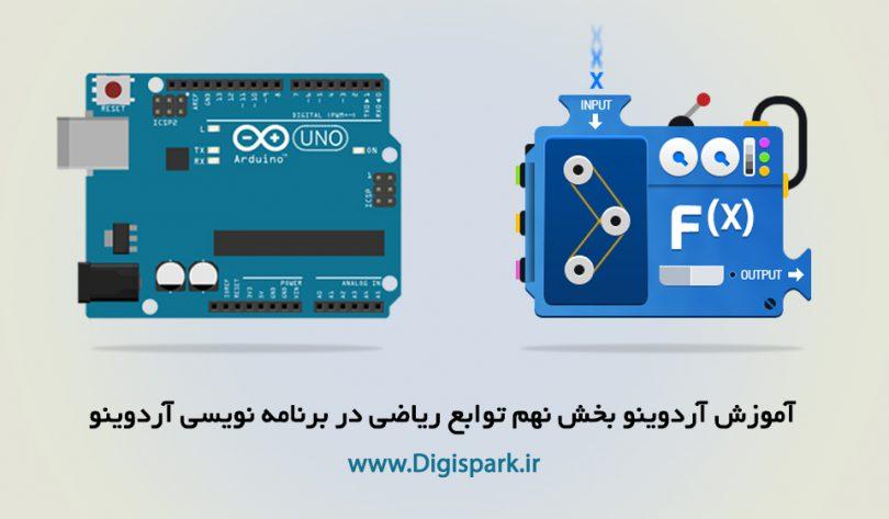 arduino-basic-tutorial-part-nine-math-functions-in-programming-digispark