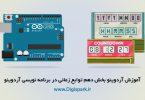 arduino-basic-tutorial-part-ten-time-function--digispark
