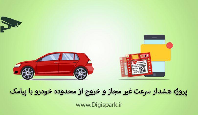 car-speed-limit-alarm-with-sim800l-and-distance-limiter-arduino-digispark