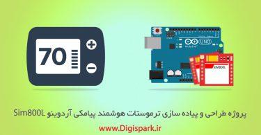 digital-thermostat-with-sms-and-arduino-sim800l-digispark