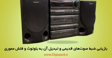 repair-old-stereo-system-with-mp3-player-and-bluetooth-module-digispark