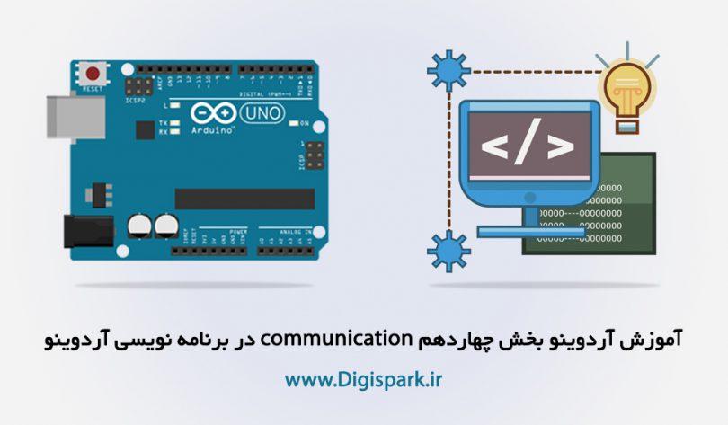 arduino-basic-tutorial-part-fourteen-communication-digispark