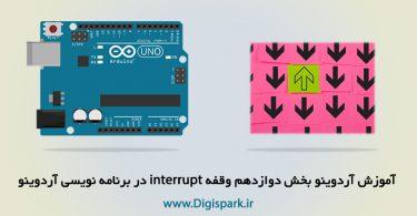 arduino-basic-tutorial-part-twelve-interrupt-digispark