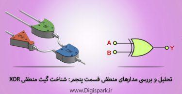 basic-digital-logic-circuit-part-five-xor-gate-digispark
