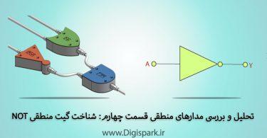 basic-digital-logic-circuit-part-four-not-gate-digispark