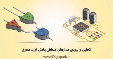 basic-digital-logic-circuit-part-one-introduce-digispark