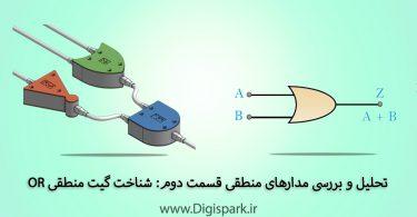 basic-digital-logic-circuit-part-two-or-gate-digispark