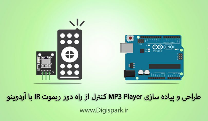 create-mp3-player-with-df-player-module-and-ir-remote-arduino-digispark