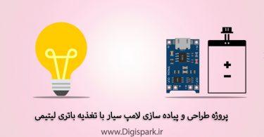 create-portable-light-torch-with-li-po-battery-digispark