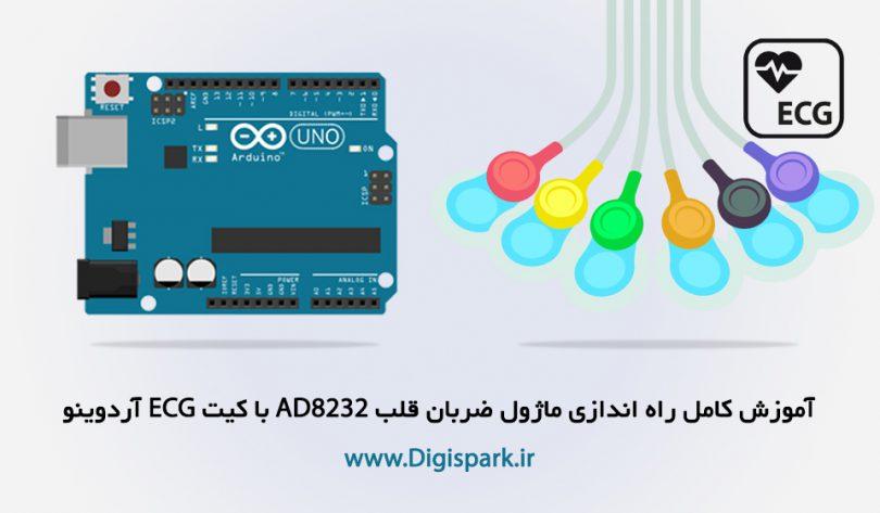 egc-heart-sensor-ad8232-arduino-project-and-lcd-digispark