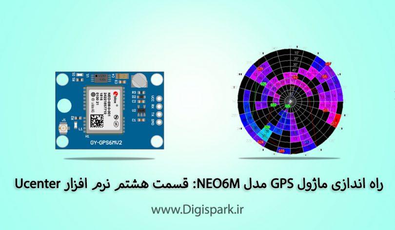 gps-neo6m-tutorial-step-eight-ucenter-software-digispark