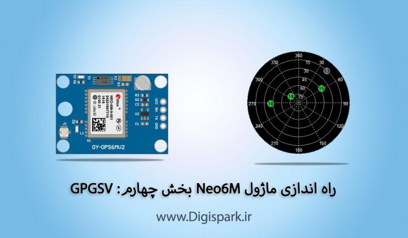 gps-neo6m-tutorial-step-four-gpgsv