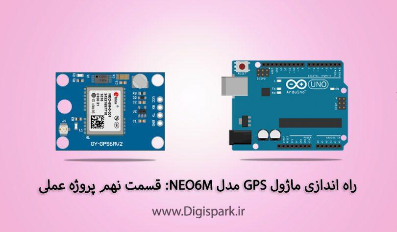 gps-neo6m-tutorial-step-nine-arduino-project-digispark