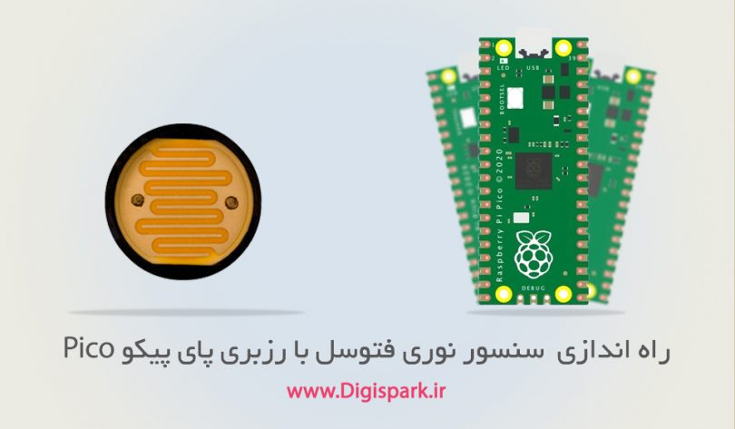 running-ldr-light-sensor-with-raspberry-pi-pico-digispark