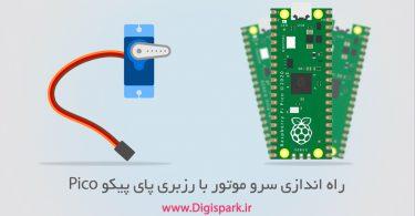 running-servo-motor-with-raspberry-pi-pico--digispark
