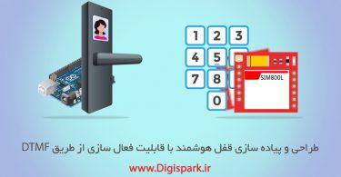 smart-door-lock-with-dtmf-arduino-simcard-module-sim800l-digispark