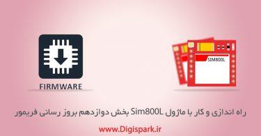 update-firmware-in-sim800l-gsm-module-digispark