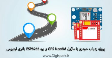car-tracker-with-gps-neo6m-and-gsm-module-esp8266-digispark