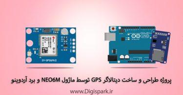 create-data-logger-with-gps-neo6m-and-arduino-digispark