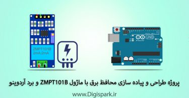 create-power-protection-system-with-arduino-and-zmpt101b-digispark
