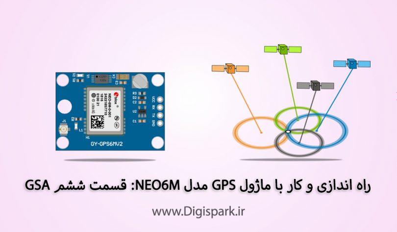 gps-neo6m-tutorial-step-six-gsa-packet-and-dop-digispark
