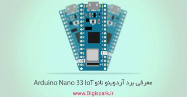 introduce-arduino-nano-33-iot-digispark