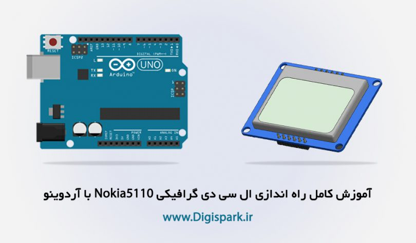 nokia5110 basic tutorial with arduino digispark