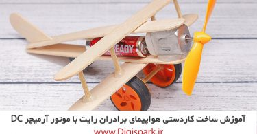 diy-airplane-with-ice-cream-stick-and-small-dc-motor-digispark
