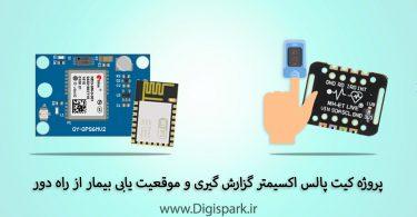 puslse-oximeter-health-kit-with-esp8266-max30102-sensor-gsm-and-gps-module-digispark